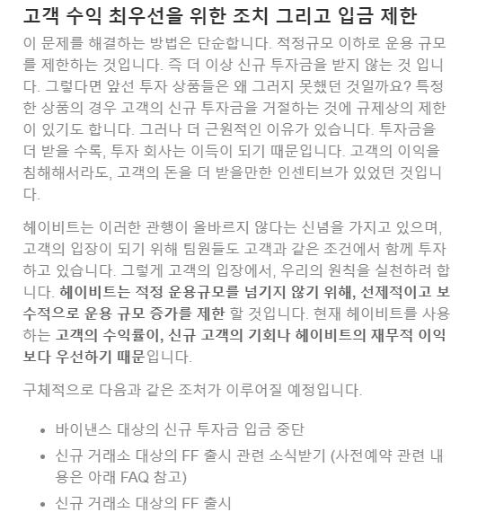 헤이비트 완판 3.PNG
