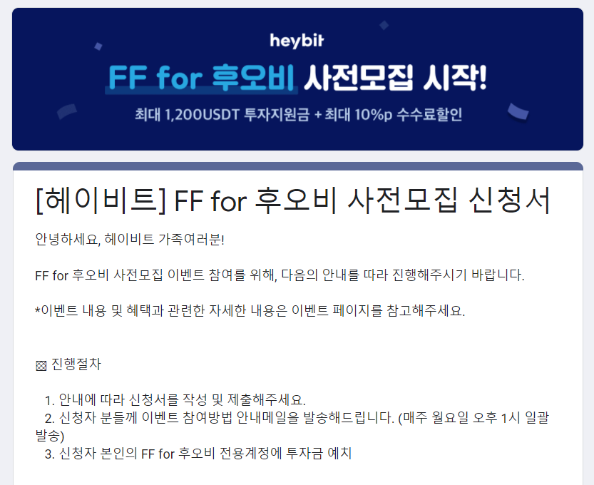 FF For 후오비 1.PNG