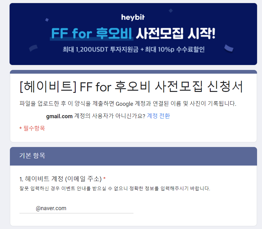 FF For 후오비 3.PNG